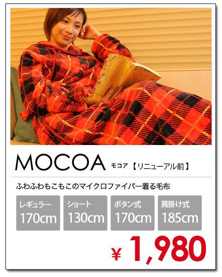 MOCOA モコア 2014