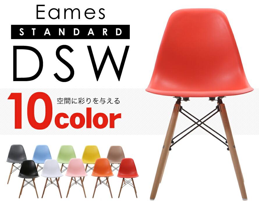 空間に彩りを与える10color EamesDSWチェア