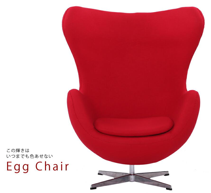 eggchair. Black Bedroom Furniture Sets. Home Design Ideas