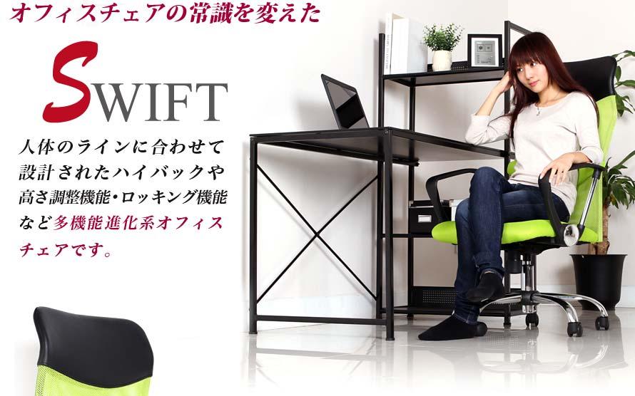 オフィスチェアの常識を変えたSWIFT