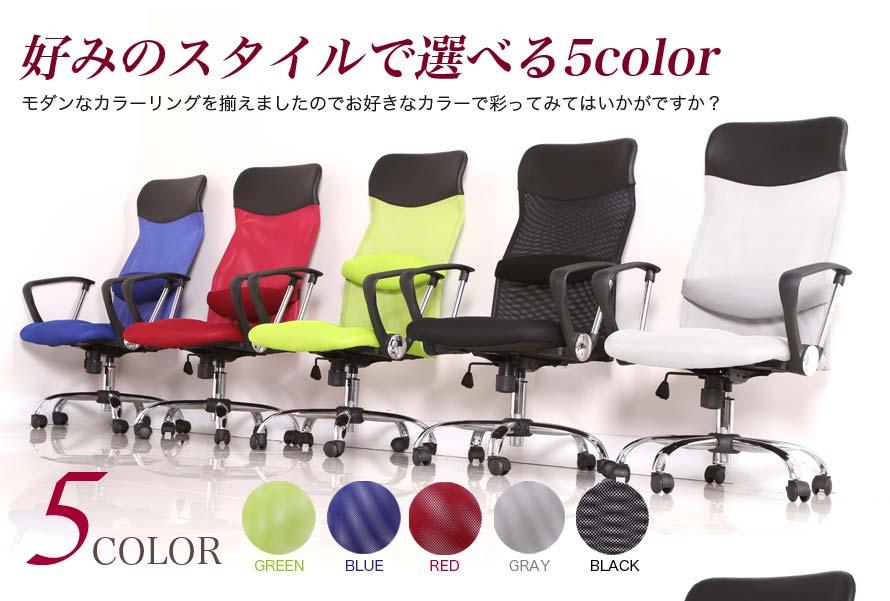好みのスタイルで選べる5カラー