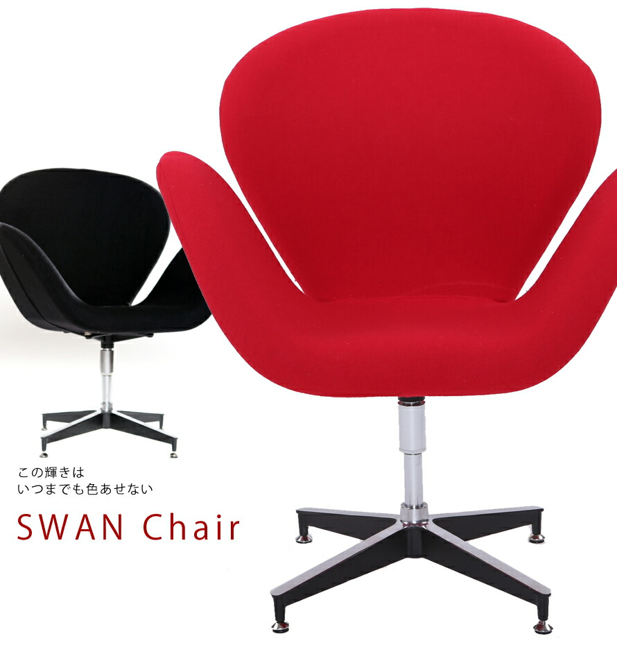 1 swanchair for Swan chair nachbau