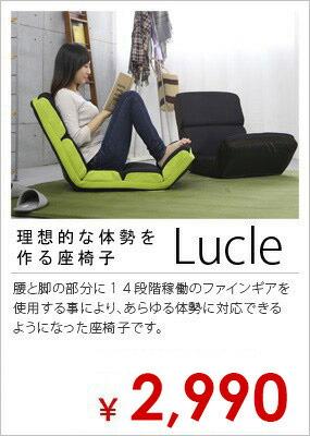 理想的な体制を作る座椅子 Lucle