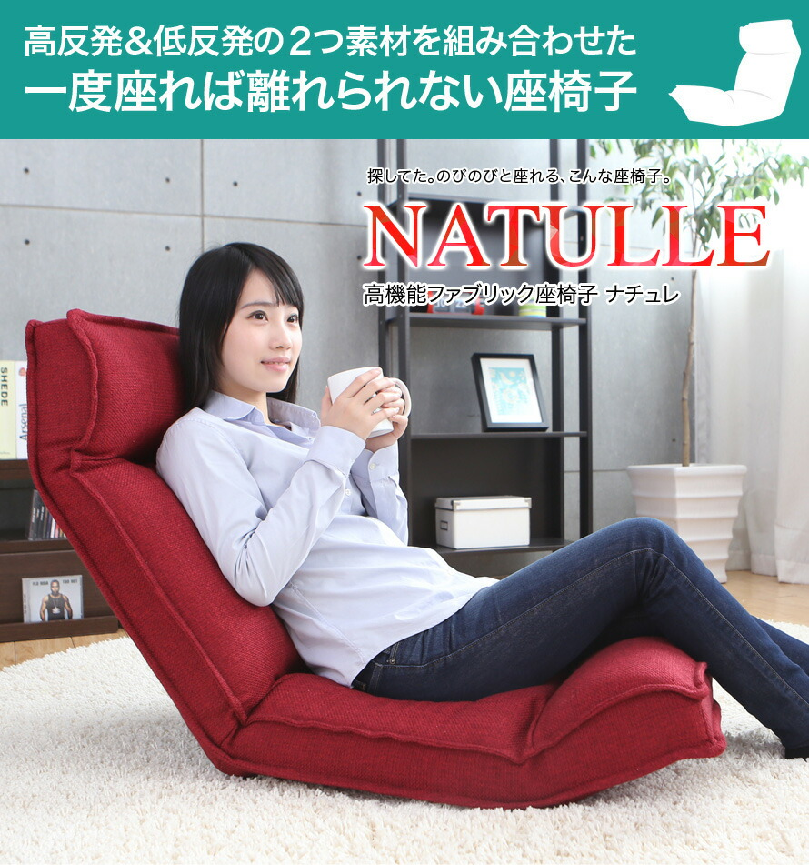 オール低反発座椅子 NATULLE