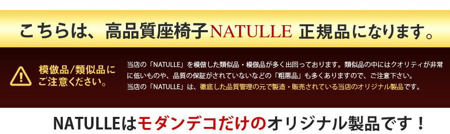 NATULLEはモダンデコのオリジナル製品です