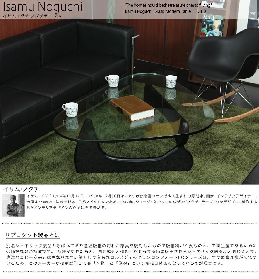 Isamu Noguchi イサムノグチテーブル