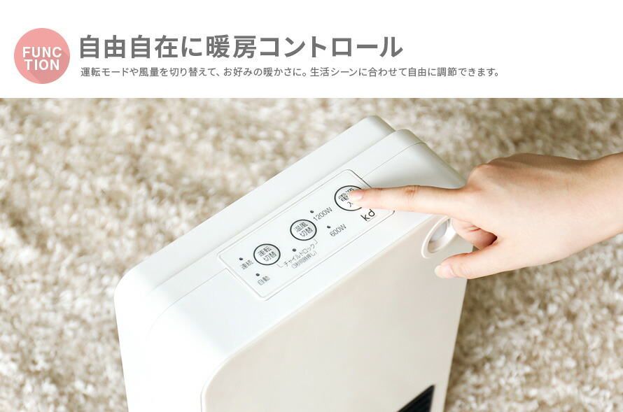 自由自在に暖房コントロール