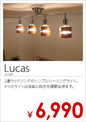 Lucas ルーカス