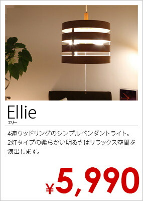 Ellie エリー