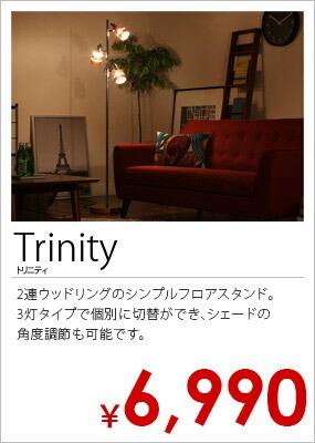 Trinity トリニティ