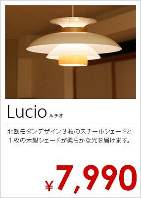 Lucio ルチオ