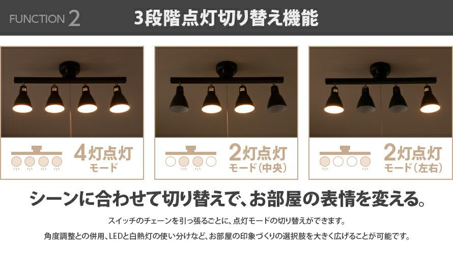3段階点灯切り替え機能