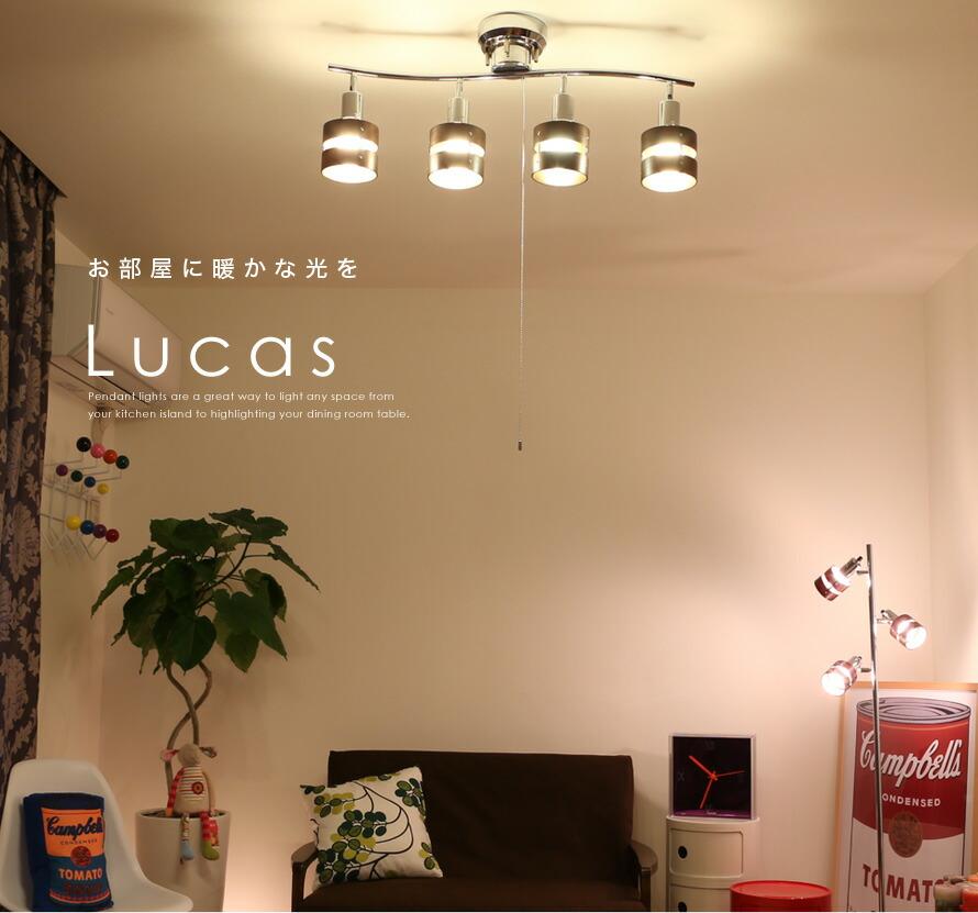 お部屋に暖かな光を Lucas