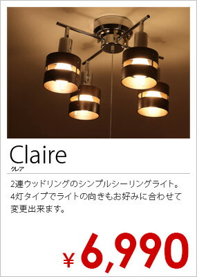 Claire クレア