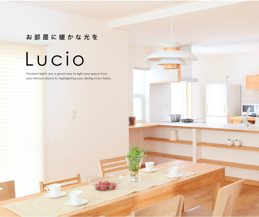 お部屋に暖かな光を Lucio