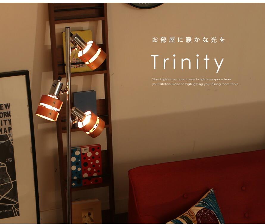 お部屋に暖かな光を Trinity