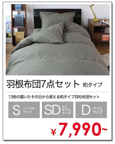 羽根布団7点セット ベッドタイプ