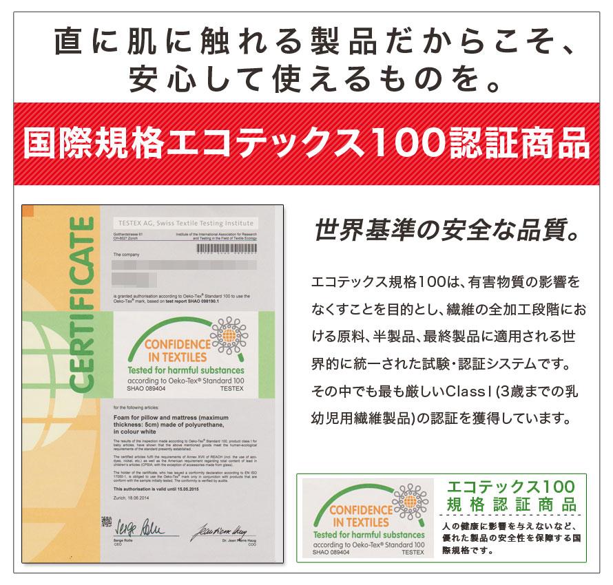 国際規格エコテックス100認証商品