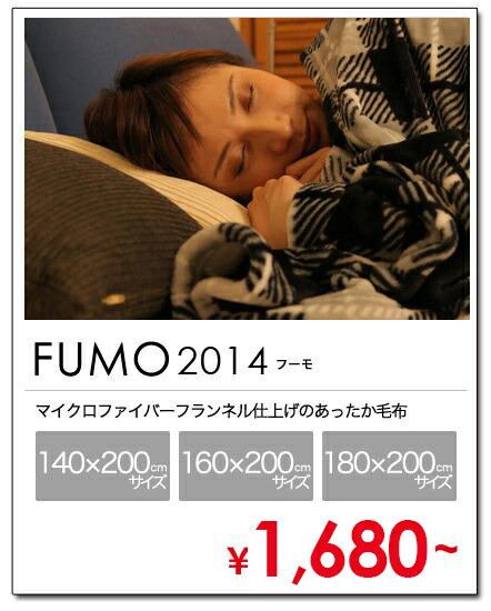FUMO フーモ