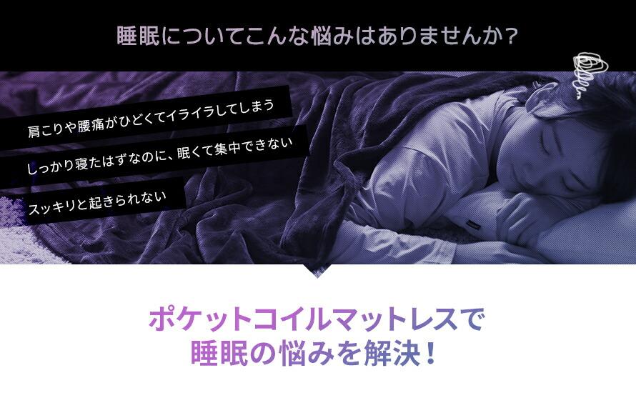ポケットコイルマットレスで睡眠の悩みを解決