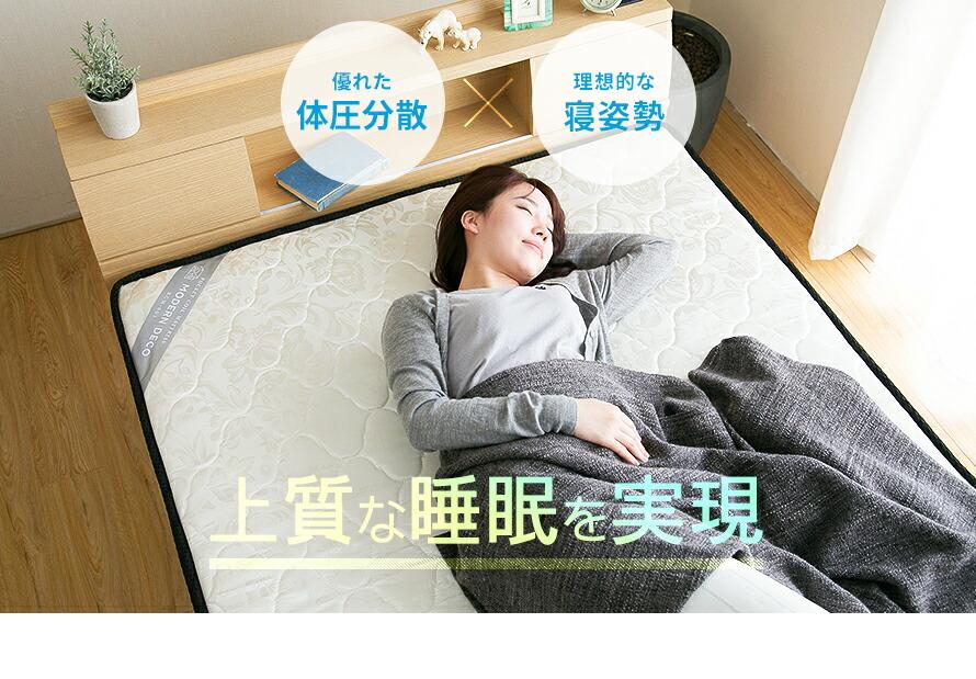 上質な睡眠を実現