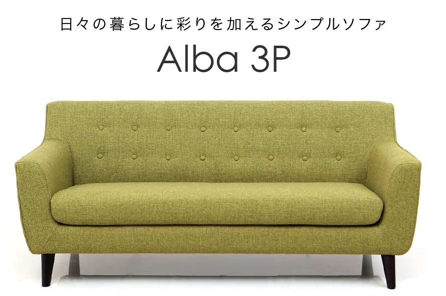 日々の暮らしに彩を加えるシンプルソファAlba3P
