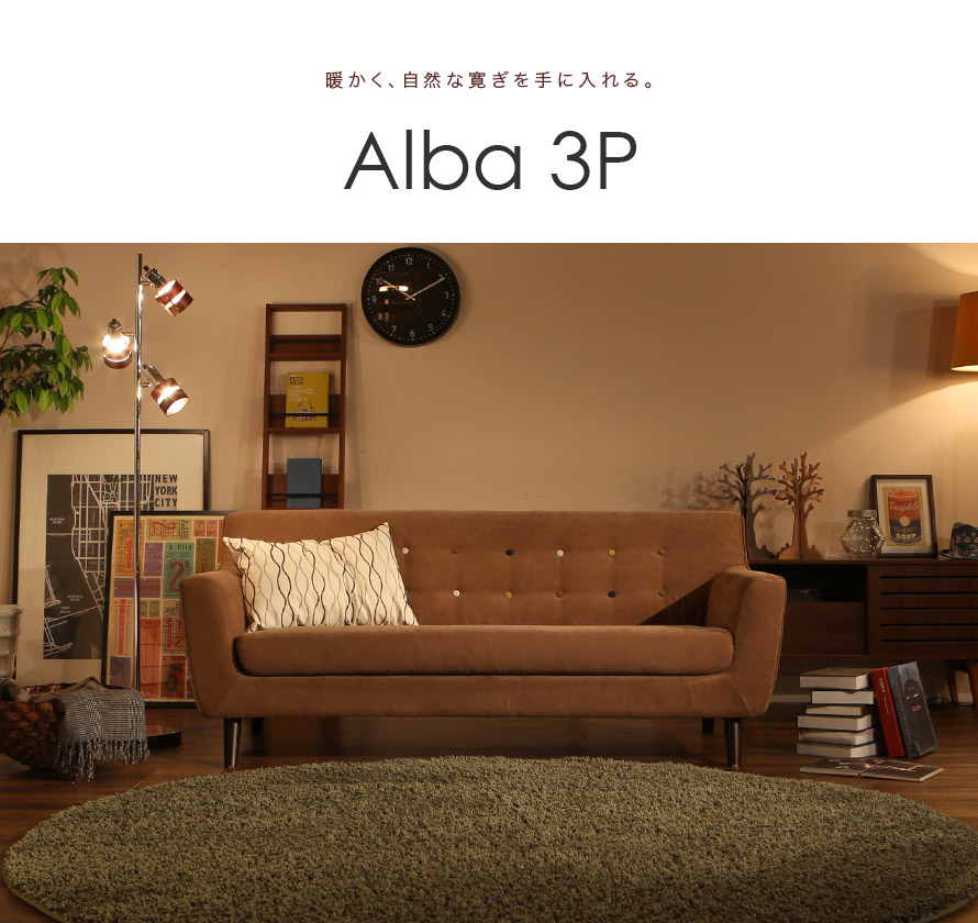 暖かく、自然な寛ぎを手に入れる。Alba3P
