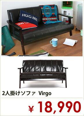 2人掛けソファ Virgo