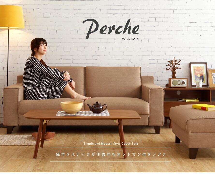 縁付きステッチが印象的な大きめスツールのカウチ Perche