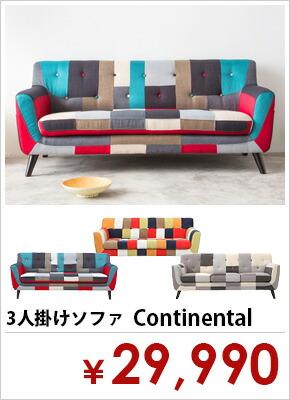 3人掛けソファ Continental