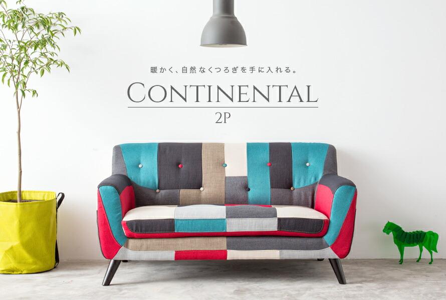 暖かく、自然な寛ぎを手に入れる。Continental2P