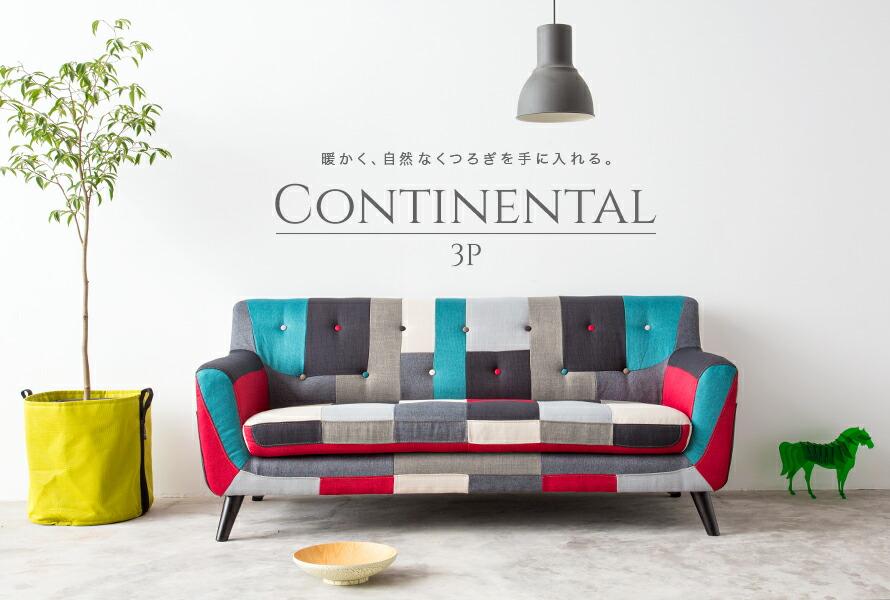 暖かく、自然な寛ぎを手に入れる。Continental3P