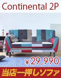 Continentalソファ