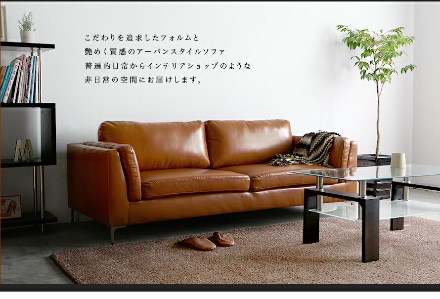 艶めく質感のアーバンスタイルソファ