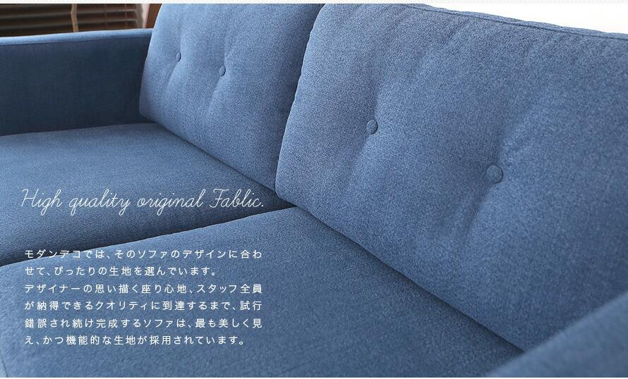 モダンデコではそのソファのデザインに合わせてぴったりな生地を選んでいます