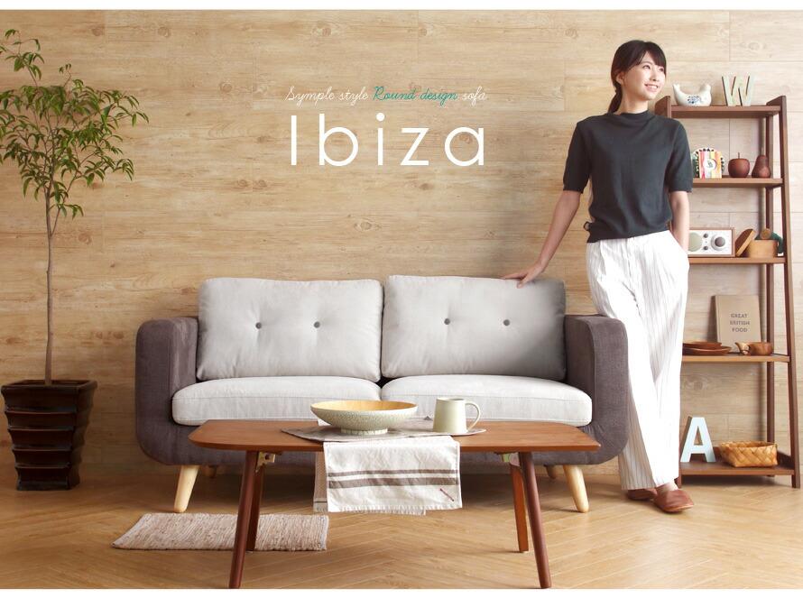 IBIZA 北欧デザイン2pソファ イメージ