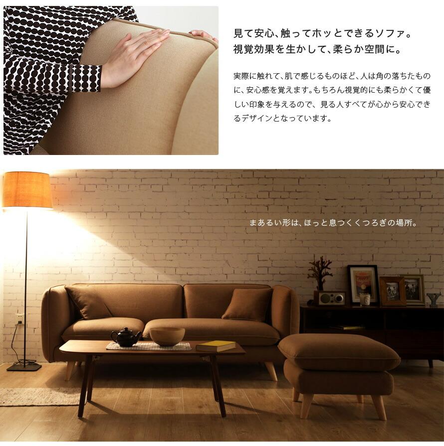 見て安心、触ってホッとできるソファ