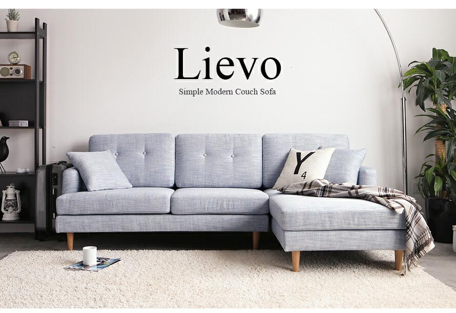 Lievo リエーヴォ