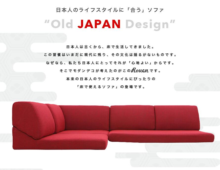 日本人のライフスタイルに「合う」ソファ
