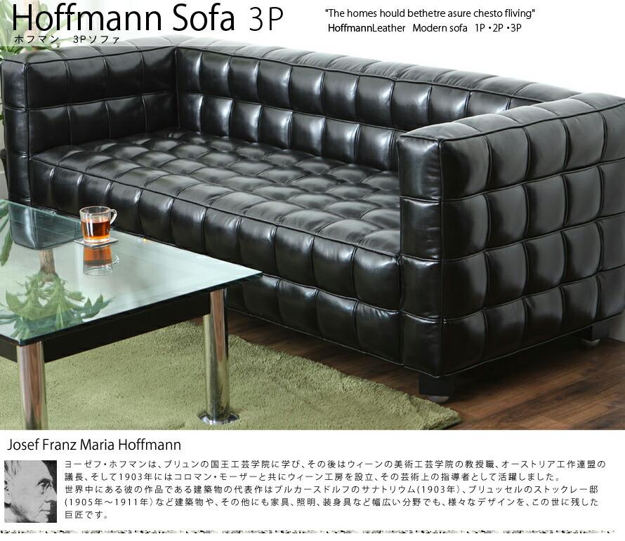 hoffmann Sofa 3p ホフマン3pソファ