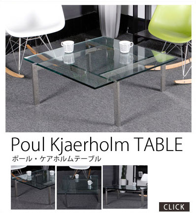 【Poul Kjaerholm TABLE】 ポール・ケアホルム テーブル