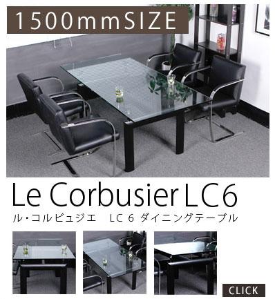 コルビジェ LC6 ガラス強化テーブル ダイニングテーブル 1500mm