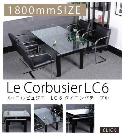 コルビジェ LC6 ガラス強化テーブル ダイニングテーブル 1800mm