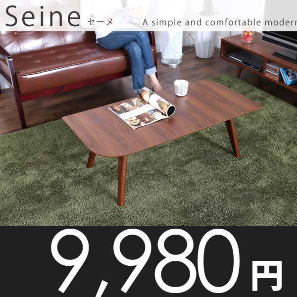 センターテーブル Siene