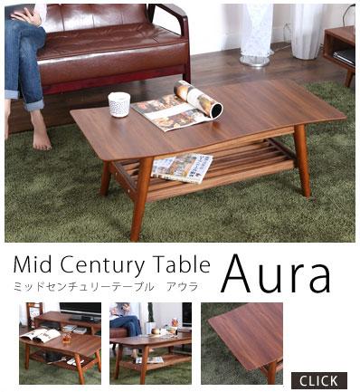 ミッドセンチュリーテーブル アウラ Aura