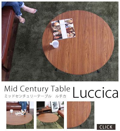 ミッドセンチュリーテーブル ルチカ LUccica