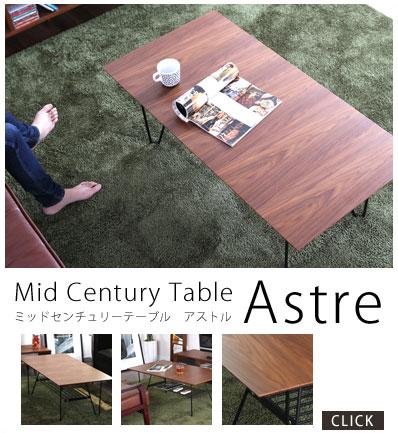 ミッドセンチュリーテーブルアストル Astre