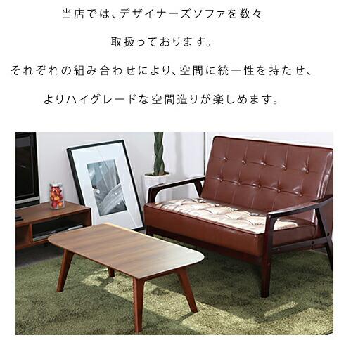 当店では、デザイナーズソファを数々を取り扱っております