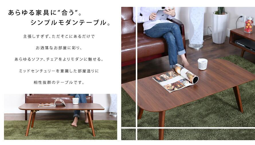 あらゆる家具に合う。シンプルモダンテーブル。