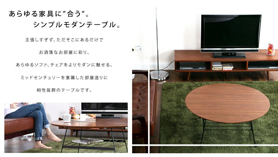 あらゆる家具に合う。シンプルモダンテーブル